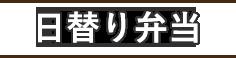 松本市の日替わり弁当配達わが家のごはん