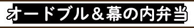 松本市のわが家のごはんの幕の内弁当のご注文・配達